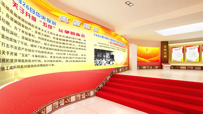 红色文化主题教育展厅